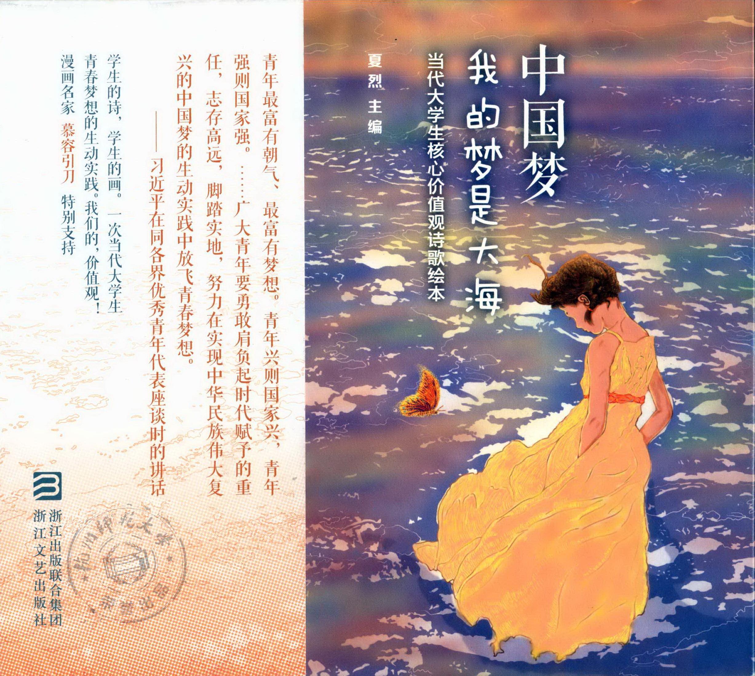 师大学生自创 中国梦诗歌绘本 传播核心价值观